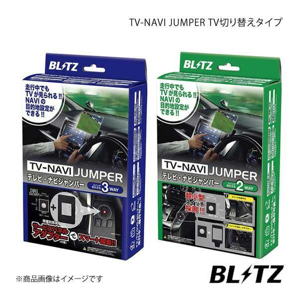 BLITZ TV-NAVI JUMPER カルディナ ST246W・ZZT241W・AZT241W・ AZT246W TV切り替えタイプ ブリッツ