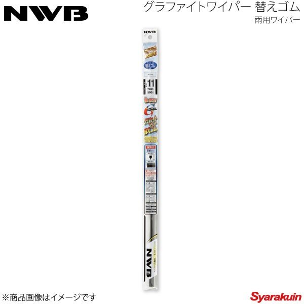 NWB No.GR4 グラファイトラバー325mm エディックス 2004.7〜2009.8 BE1/BE2/BE3/BE4/BE8 GR4-TW9G