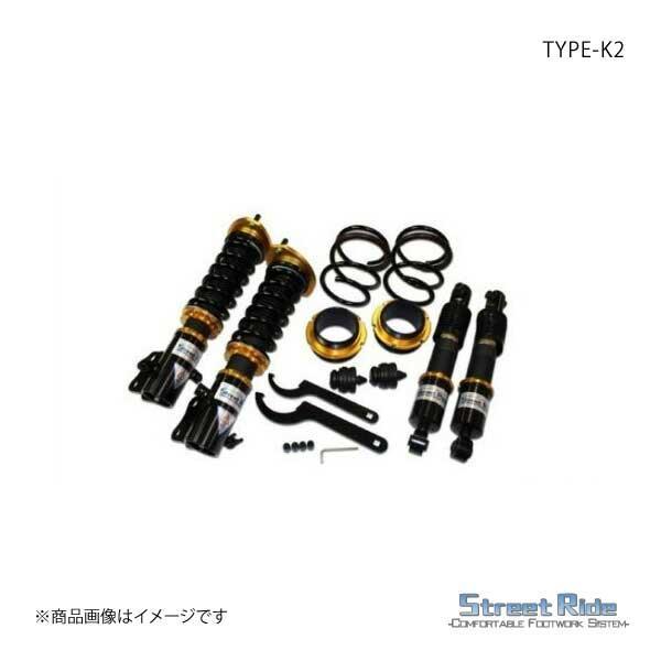 Street Ride ストリートライド TYPE-K2 減衰力固定式車高調 N BOX/N BOXスラッシュ JF1|syarakuin-shop|01