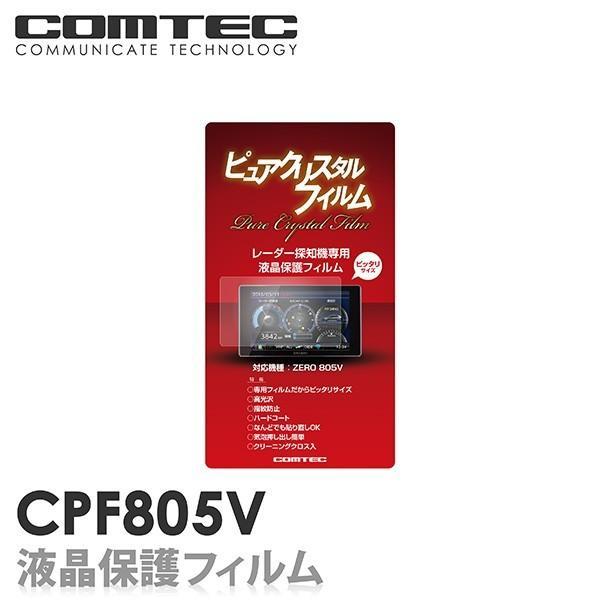 CPF805Vコムテックレーダー探知機ZERO809LVZERO808LVZERO807LVZERO806VZERO805V専用