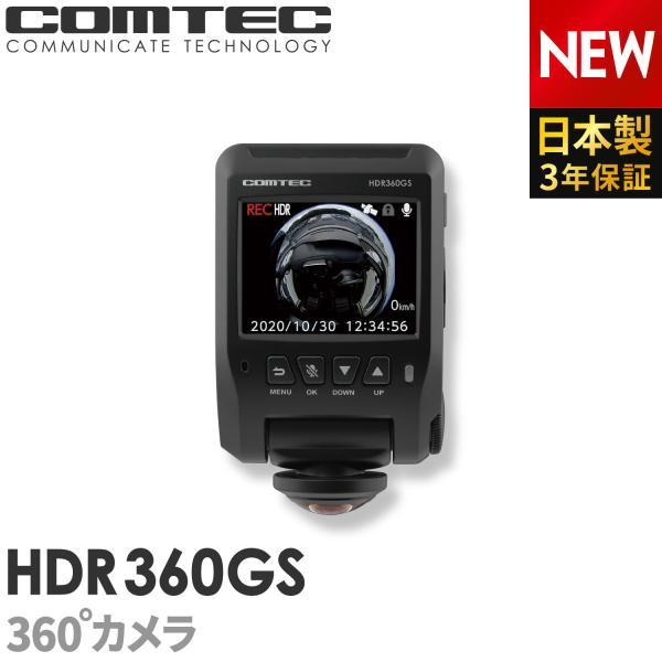 ドライブレコーダー360度コムテックHDR360GS前後左右日本製3年保証常時衝撃録画GPS搭載駐車監視対応2.4インチ液晶