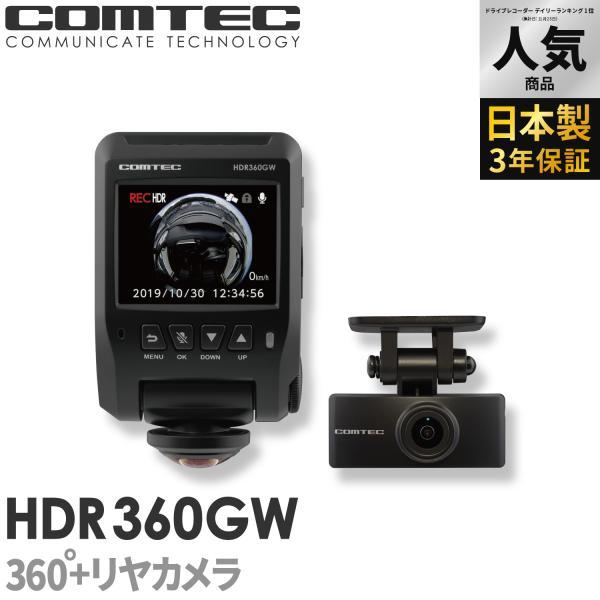 ドライブレコーダーコムテックHDR360GW360度+リヤカメラ前後左右日本製3年保証ノイズ対策済常時衝撃録画GPS駐車監視対応