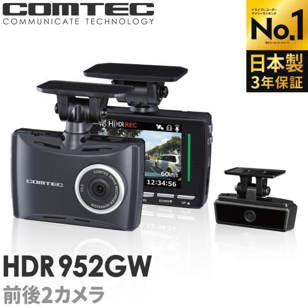 ドライブレコーダー前後2カメラコムテックHDR952GW日本製3年保証ノイズ対策済フルHD高画質常時衝撃録画GPS駐車監視コ
