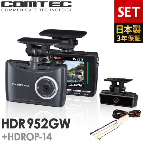 ドライブレコーダー前後2カメラコムテックHDR952GW+HDROP-14駐車監視コードセット日本製3年保証ノイズ対策済フルHD
