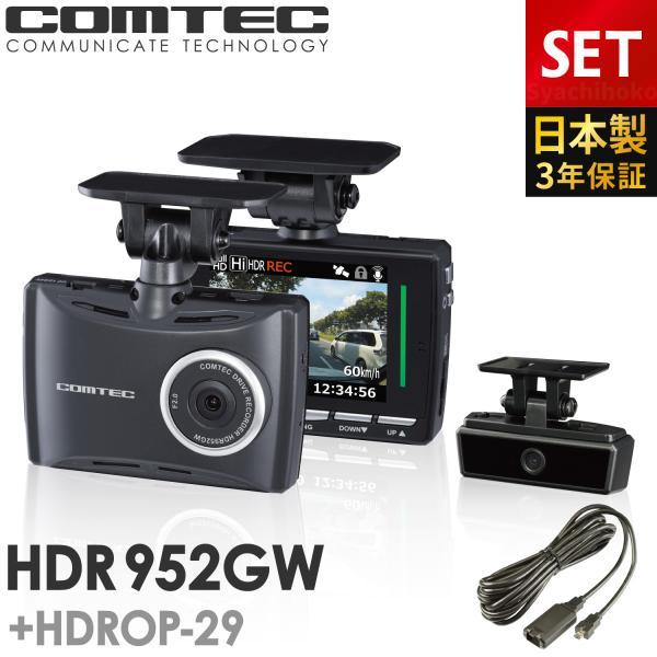 ドライブレコーダー前後2カメラコムテックHDR952GW+HDROP-29カメラ延長ケーブルセット日本製3年保証ノイズ対策済フル