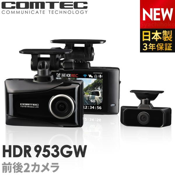 ドライブレコーダー前後車内2カメラコムテックHDR953GW日本製ノイズ対策済フルHD高画質常時衝撃録画GPS搭載駐車監視対応2