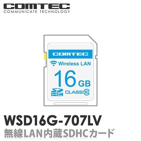 新商品WSD16G-707LV無線LAN内蔵SDHCカードコムテックレーダー探知機ZERO707LV用