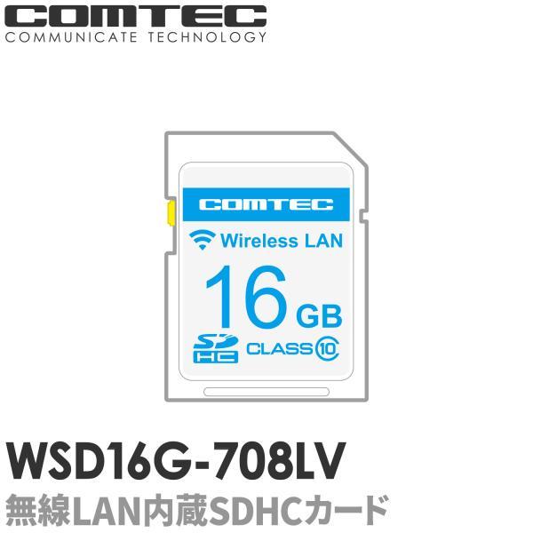 新商品WSD16G-708LV無線LAN内蔵SDHCカードコムテックレーダー探知機ZERO708LV用