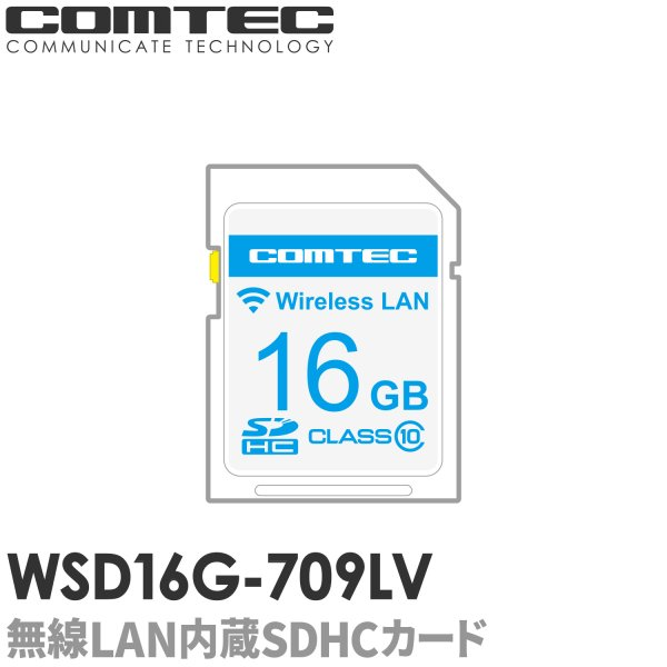 新商品WSD16G-709LV無線LAN内蔵SDHCカードコムテックレーダー探知機ZERO709LV用