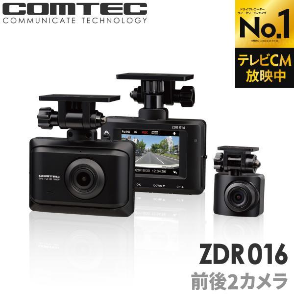 ドライブレコーダー前後2カメラコムテックZDR016ノイズ対策済フルHD高画質常時衝撃録画GPS搭載駐車監視対応2.0インチ液晶