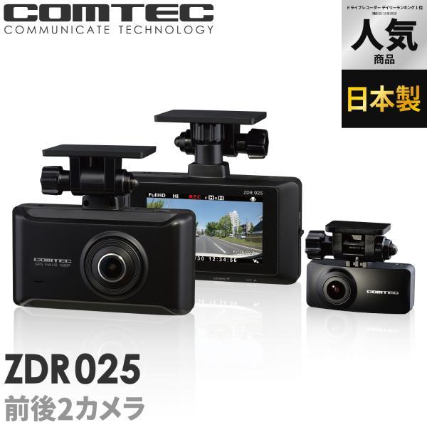 TVCM放映中 ドライブレコーダー 前後2カメラ コムテック ZDR025 日本製 ノイズ対策済 フルHD高画質 常時 衝撃録画 GPS搭載 駐車監視対応 2.7インチ液晶の画像