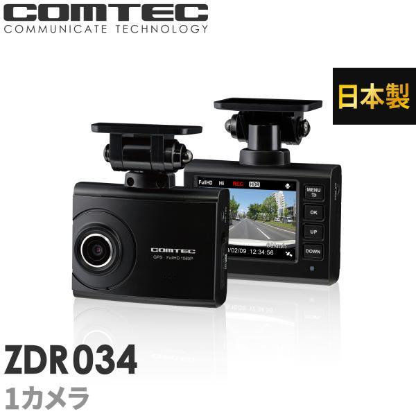 ドライブレコーダーコムテックZDR034日本製ノイズ対策済フルHD高画質常時衝撃録画GPS搭載駐車監視対応2.0インチ液晶新商品