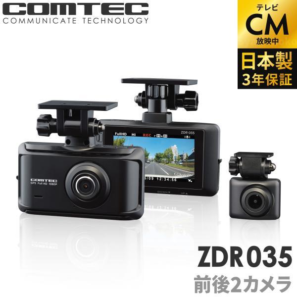 新商品ドライブレコーダー前後2カメラコムテックZDR035日本製3年保証ノイズ対策済フルHD高画質常時衝撃録画GPS搭載駐車監視