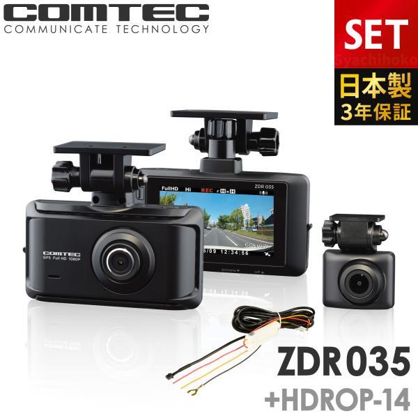 新商品ドライブレコーダー前後2カメラコムテックZDR035+HDROP-14駐車監視コードセット日本製3年保証ノイズ対策済フルH
