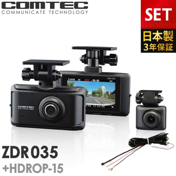 新商品ドライブレコーダー前後2カメラコムテックZDR035+HDROP-15直接配線コードセット日本製3年保証ノイズ対策済フルH