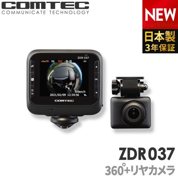ドライブレコーダー360度カメラ+リヤカメラコムテックZDR037前後左右日本製3年保証ノイズ対策済常時衝撃録画GPS搭載駐車監