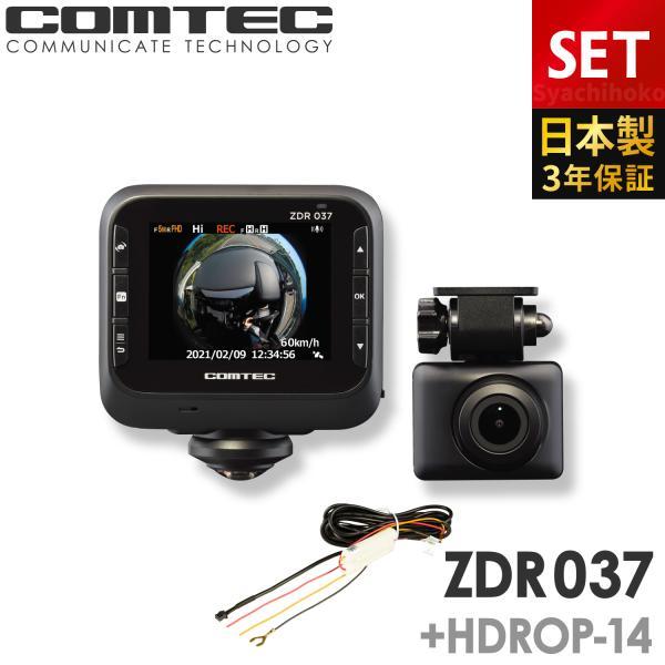 2021年2月発売の新商品ドライブレコーダーコムテックZDR037+HDROP-14駐車監視コードセット360度カメラ+リヤカメ