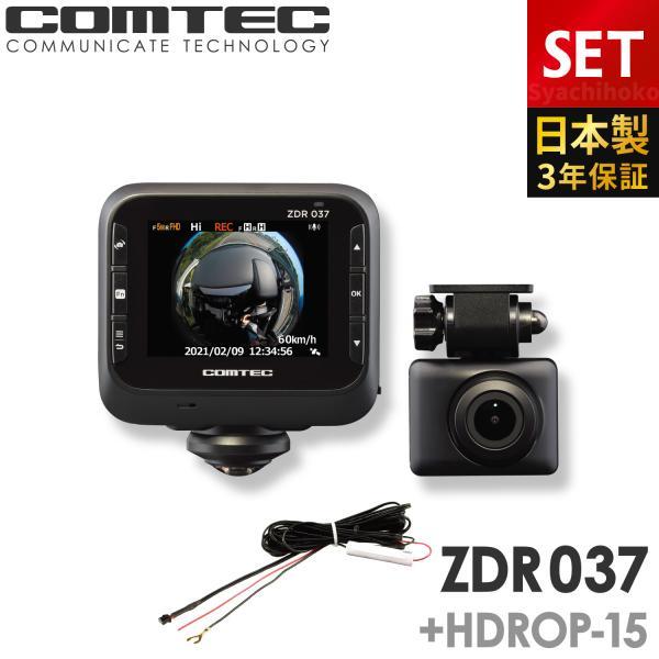 2021年2月発売の新商品ドライブレコーダーコムテックZDR037+HDROP-15直接配線コードセット360度カメラ+リヤカメ