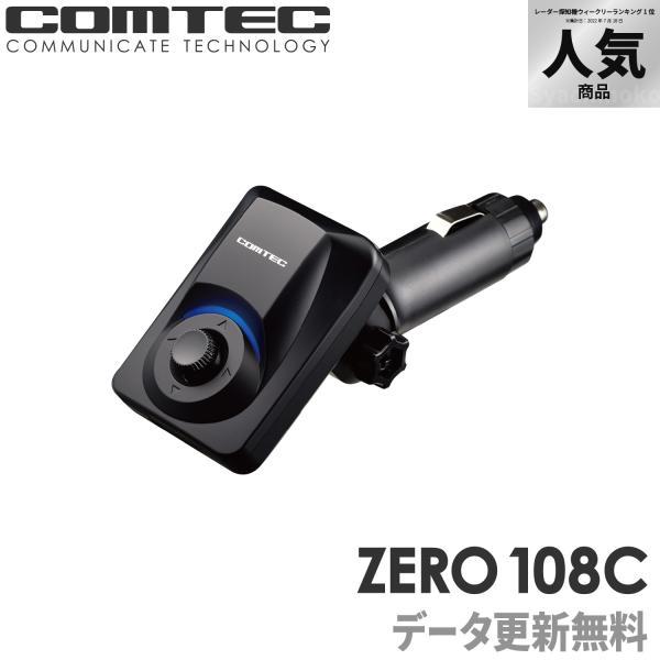 超小型レーダー探知機コムテックZERO108Cデータ更新レーザー移動式小型オービス対応GPS搭載シガーソケットに挿すだけ
