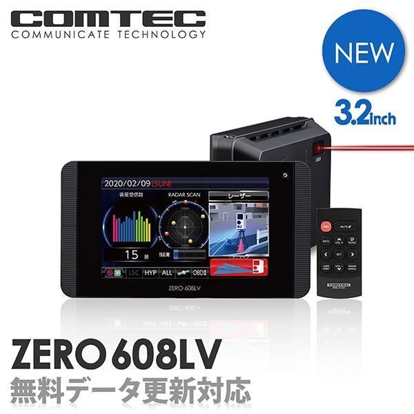 新商品レーザー&レーダー探知機コムテックZERO608LVデータ更新レーザー式移動オービス対応OBD2接続GPS搭載3.