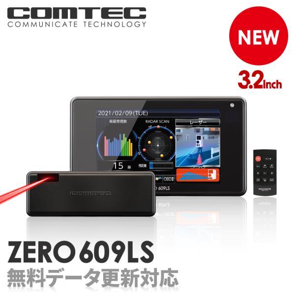 新商品セパレート型レーザー&レーダー探知機コムテックZERO609LSデータ更新レーザー式移動オービス対応OBD2接続G
