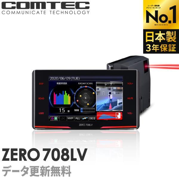 新商品レーザー&レーダー探知機コムテックZERO708LVデータ更新レーザー式移動オービス対応OBD2接続GPS搭載3.