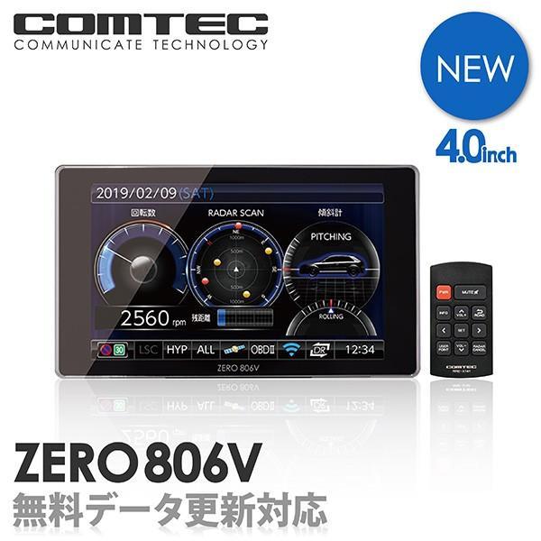 2019レーダー探知機コムテックZERO806Vデータ更新移動式小型オービス対応