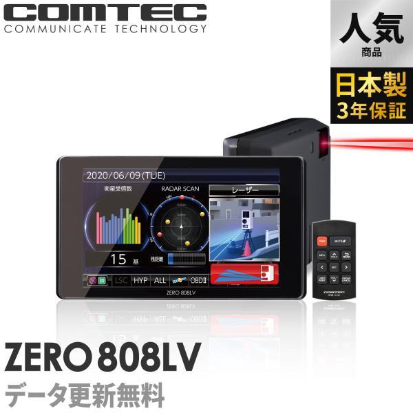 新商品レーザー&レーダー探知機コムテックZERO808LVデータ更新レーザー式移動オービス対応OBD2接続GPS搭載4.