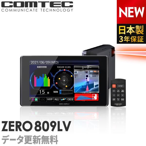 新商品レーザー&レーダー探知機コムテックZERO809LVデータ更新レーザー式移動オービス対応OBD2接続GPS搭載4.