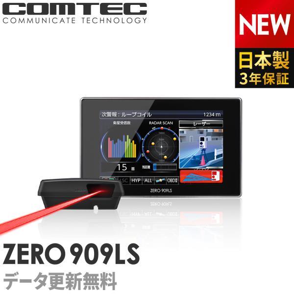 新商品レーザー&レーダー探知機コムテックZERO909LSセパレートモデルデータ更新レーザー式移動オービス対応OBD2接