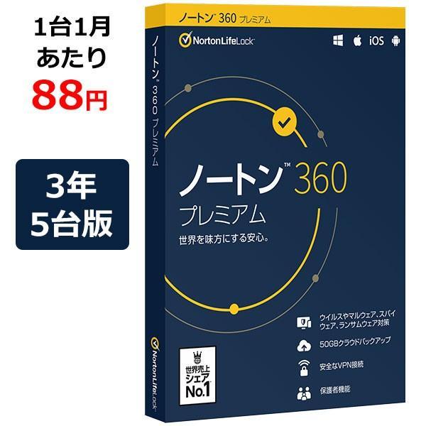 ノートン 360 プレミアム 3年 5台版 50GB 【月額88円/台】【公式ショップ】【すぐ届く!すぐ使える!ダウンロード版】