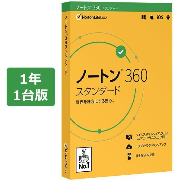 ノートン 360 スタンダード 1年 1台版 10GB 【公式ショップ】【すぐ届く!すぐ使える!ダウンロード版】