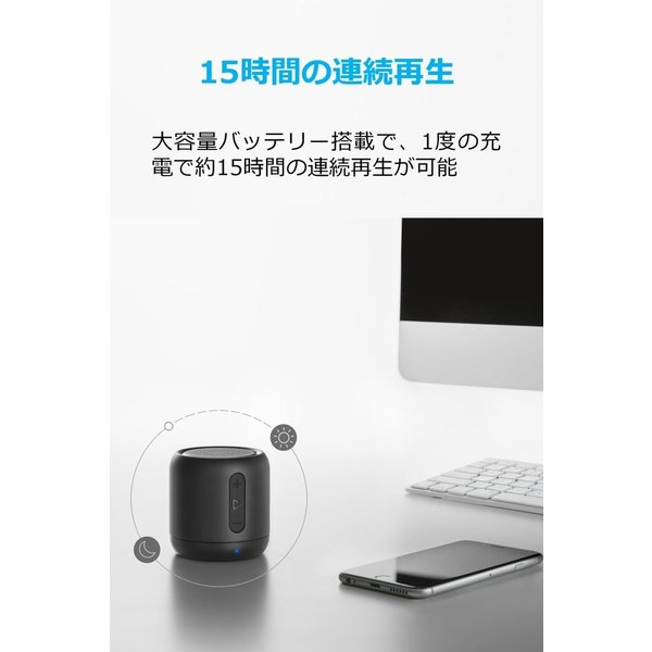 送料無料 Anker SoundCore mini コンパクト Bluetoothスピーカー 15時間連続再生  マイク搭載 microSDカード対応|synergyselect|06