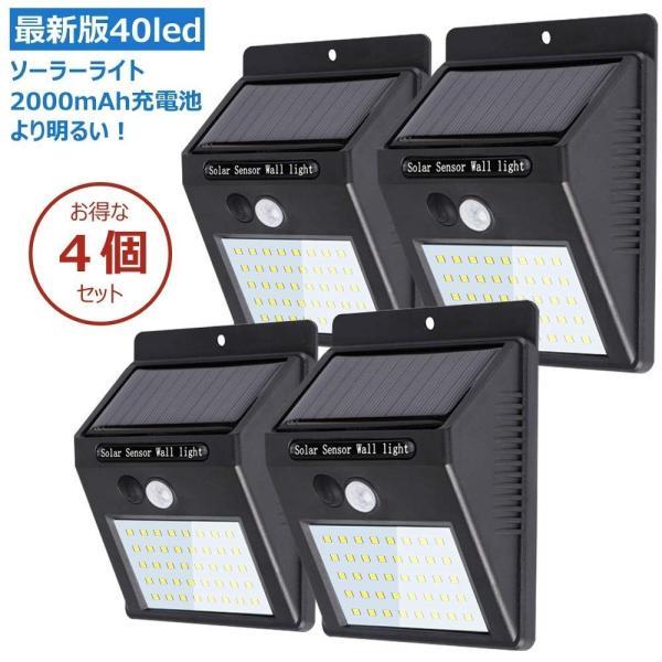 4個セット LED ソーラーライト 人感 センサーライト 太陽光発電 屋外照明 玄関 廊下 駐車場 防犯 防水 防犯ライト 両面テープ付き 送料無料