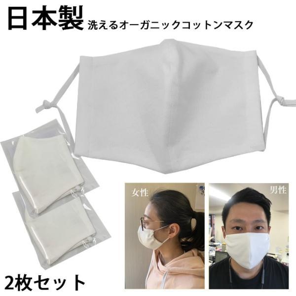 即納 2枚セット 日本製 洗って繰り返し使える オーガニック コットン マスク 安心の個別包装 synergyselect