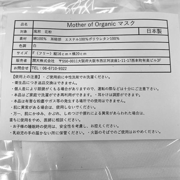 即納 2枚セット 日本製 洗って繰り返し使える オーガニック コットン マスク 安心の個別包装 synergyselect 07