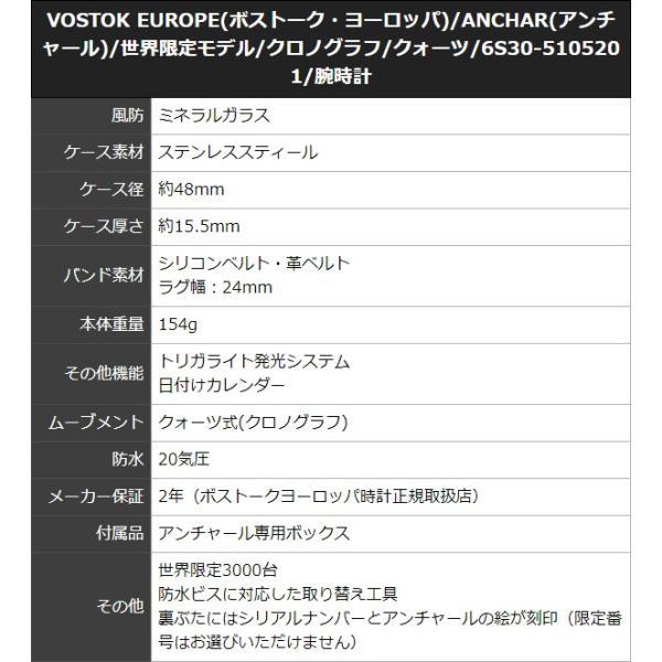10倍ポイント/VOSTOKEUROPE(ボストーク・ヨーロッパ/アンチャール世界限定/クロノグラフ/クォーツ/6S30-5105201[正規輸入品]|syohbido-store|02