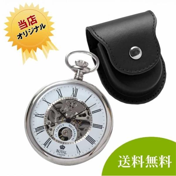 10倍ポイント/ROYAL LONDON(ロイヤルロンドン)  スケルトン懐中時計  90049-01  正美堂オリジナル懐中時計専用ケース(ブラック)のセット[正規輸入品]