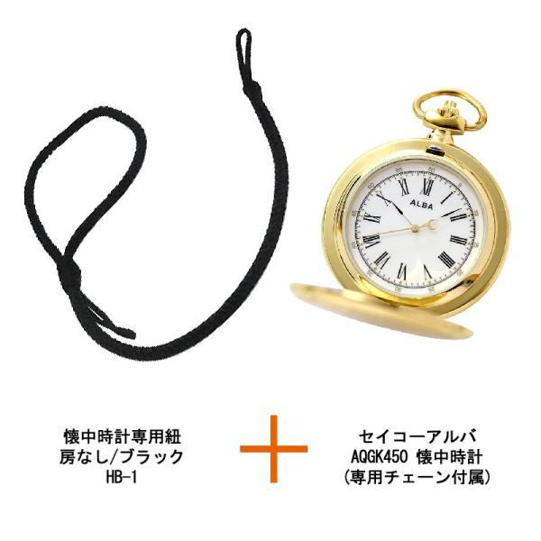 10倍ポイント/送料無料/セイコーアルバ(SEIKO ALBA)懐中時計 AQGK450と懐中時計専用紐HB-1房なし(ブラック) セット