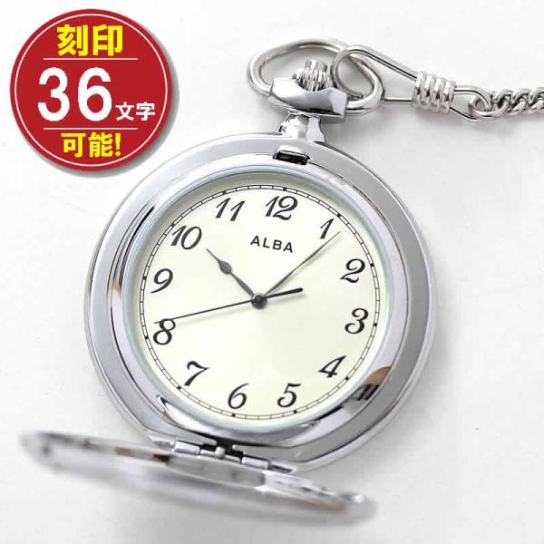 10倍ポイント/36文字刻印が可能/セイコー SEIKO アルバaqgk451/ALBA/懐中時計/記念品の贈り物に最適です