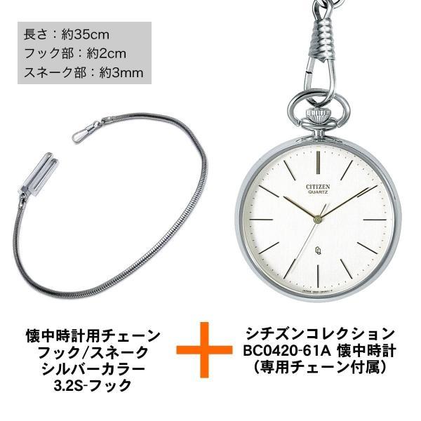 10倍ポイント/送料無料/シチズン(CITIZEN) 懐中時計BC0420-61Aと懐中時計用チェーン 3.2S-フック(シルバーカラー/スネーク)のセット