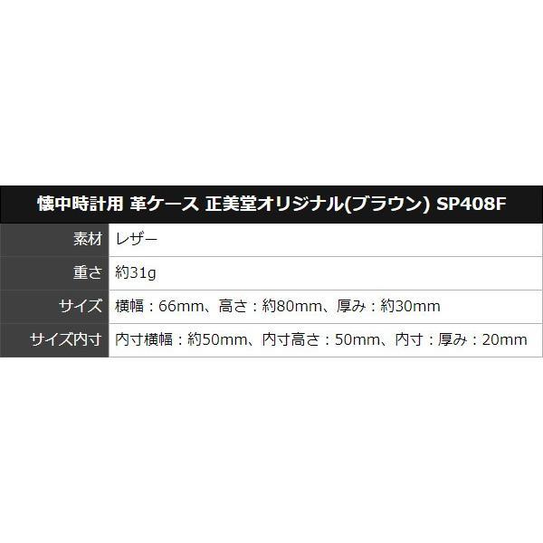 10倍ポイント/あすつく/懐中時計用革ケース正美堂オリジナルSP408Fブラウン|syohbido-store|02