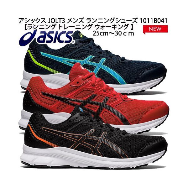父の日アシックス靴スニーカージョルト31011B041ブルーレッドブラック幅広4E軽量ジョギングランニングシューズ運動靴紳士メン