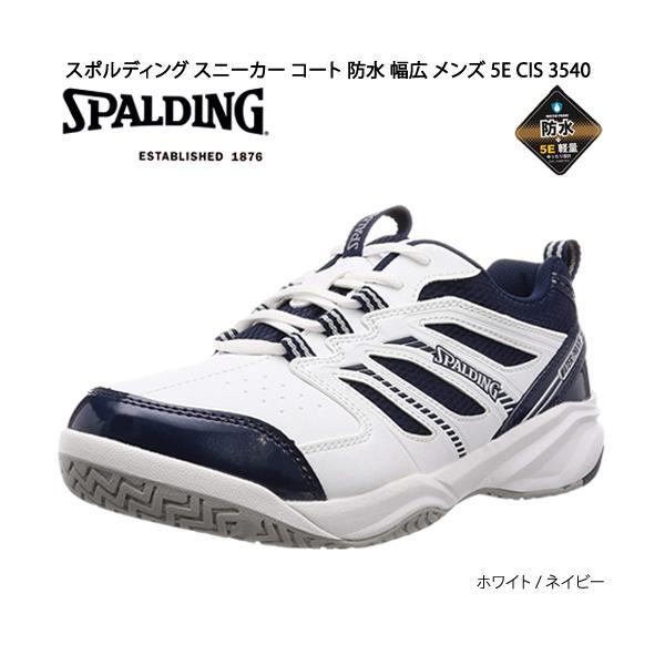 スポルディング 靴 スニーカー シューズ CS354 白ネイビー 軽量 防水 靴幅5E コートタイプ ウォーキングシューズ メンズスニーカー 紳士靴 紳士 メンズ