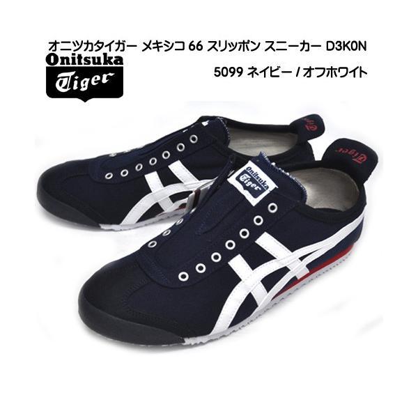 オニツカタイガー靴スニーカーメキシコ66SLIP-OND3KON5099ネイビーオフホワイトひもなしレディーススニーカーメンズス