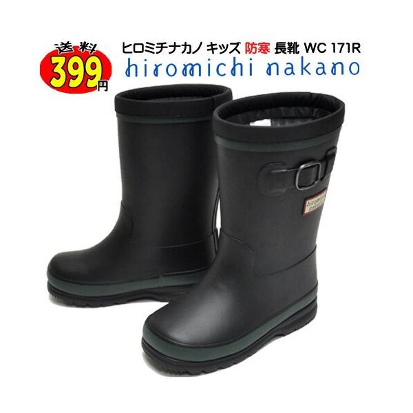 ヒロミチナカノ 長靴 WC171R ブラック 防寒 防水 雪道対応 レインブーツ 防寒長靴 子供長靴 ジュニア キッズ