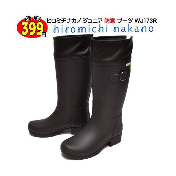 ヒロミチナカノ 長靴 WJ173R ブラウン 防寒 防水 雪道対応 レインブーツ 防寒長靴 子供長靴 ジュニア キッズ