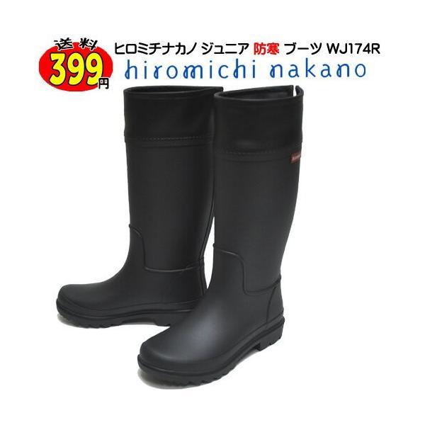 ヒロミチナカノ 長靴 WJ174R ブラック 防寒 防水 雪道対応 レインブーツ 防寒長靴 子供長靴 ジュニア キッズ