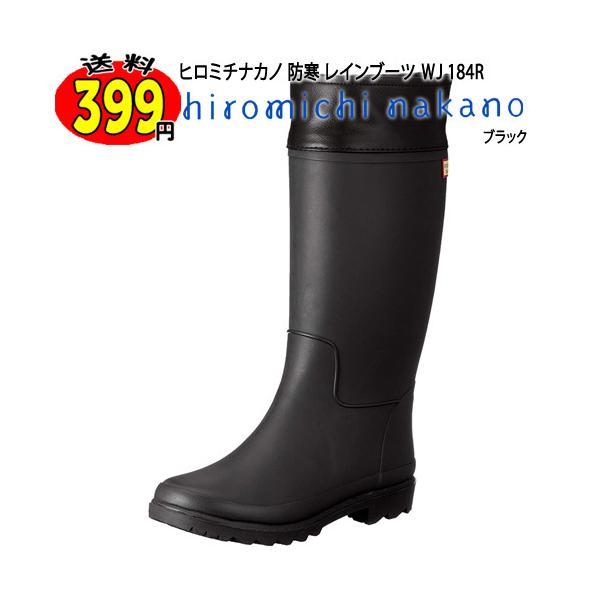 ヒロミチナカノ長靴ブーツWJ184Rブラック防寒防水雪道対応レインブーツラバーブーツロング丈防寒長靴子供長靴ジュニアキッズ女の子