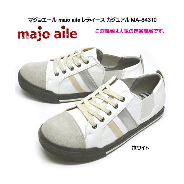 マジョエール レディース カジュアル シューズ MA-84310 ホワイト